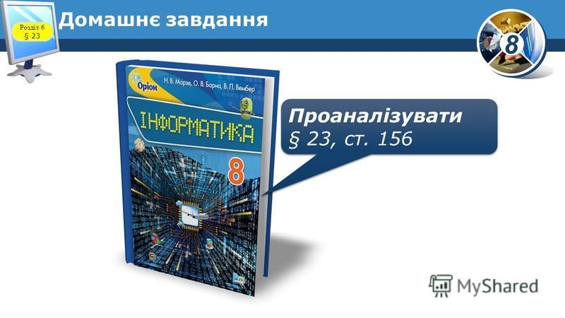 8 Домашнє завдання Проаналізувати § 23, ст. 156 Проаналізувати § 23, ст. 156 Розділ 6 § 23