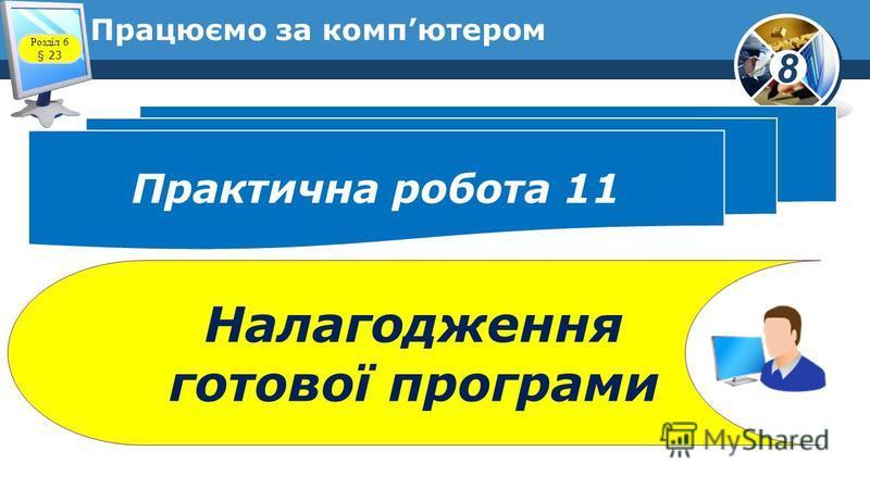 8 Працюємо за компютером Практична робота 11 Налагодження готової програми Розділ 6 § 23