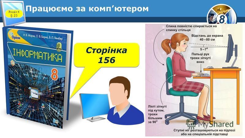 8 Працюємо за компютером Сторінка 156 Сторінка 156 Розділ 6 § 23