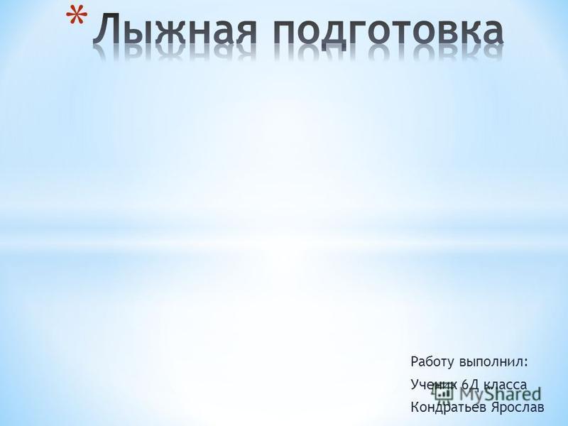 Работу выполнил: Ученик 6Д класса Кондратьев Ярослав