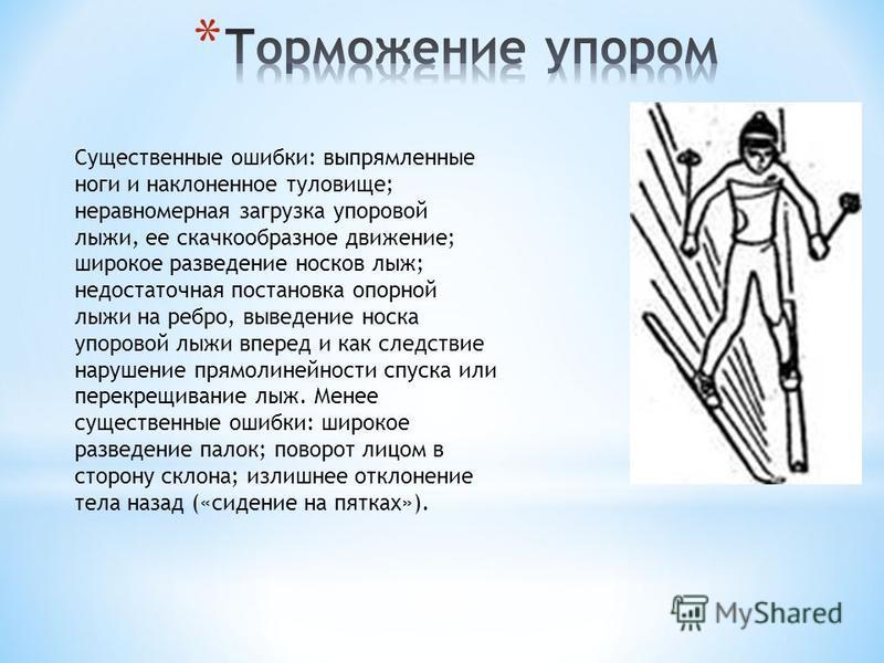 Существенные ошибки: выпрямленные ноги и наклоненное туловище; неравномерная загрузка упоровой лыжи, ее скачкообразное движение; широкое разведение носков лыж; недостаточная постановка опорной лыжи на ребро, выведение носка упоровой лыжи вперед и как