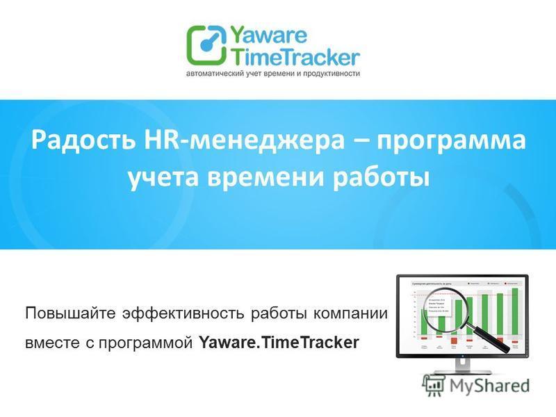 Повышайте эффективность работы компании вместе с программой Yaware.TimeTracker Радость HR-менеджера – программа учета времени работы
