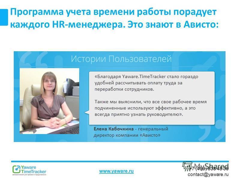 +7 (499) 638 48 39 contact@yaware.ru www.yaware.ru Программа учета времени работы порадует каждого HR-менеджера. Это знают в Ависто: