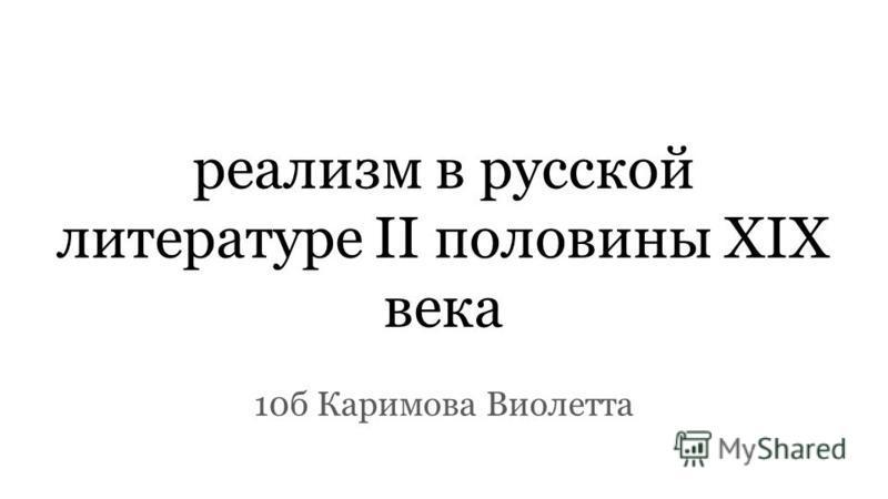 реализм в русской литературе II половины XIX века 10 б Каримова Виолетта