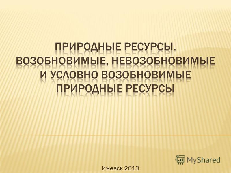 Ижевск 2013