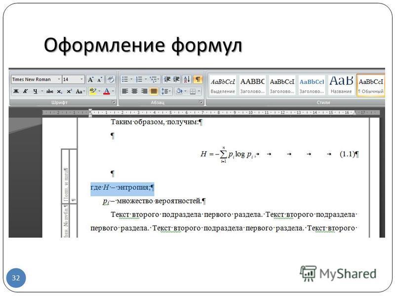 Оформление формул 32