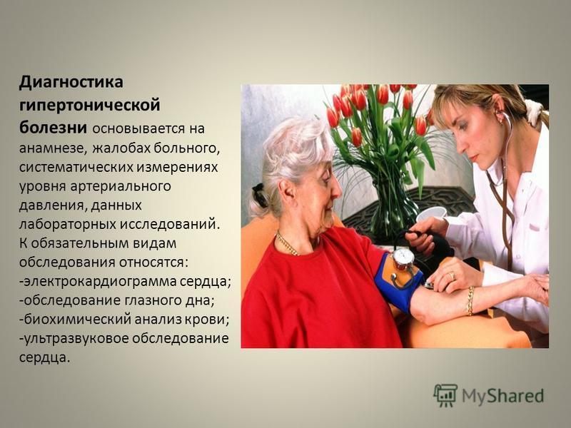 Диагностика гипертонической болезни основывается на анамнезе, жалобах больного, систематических измерениях уровня артериального давления, данных лабораторных исследований. К обязательным видам обследования относятся: -электрокардиограмма сердца; -обс