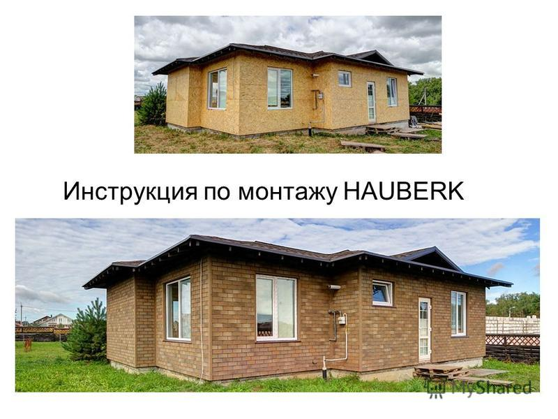 Инструкция по монтажу HAUBERK