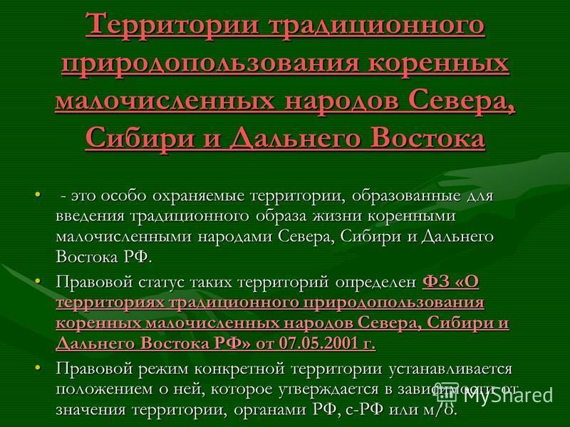 Территории традиционного природопользования коренных малочисленных народов Севера, Сибири и Дальнего Востока - это особо охраняемые территории, образованные для введения традиционного образа жизни коренными малочисленными народами Севера, Сибири и Да