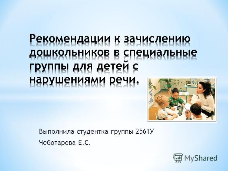 Выполнила студентка группы 2561У Чеботарева Е.С.