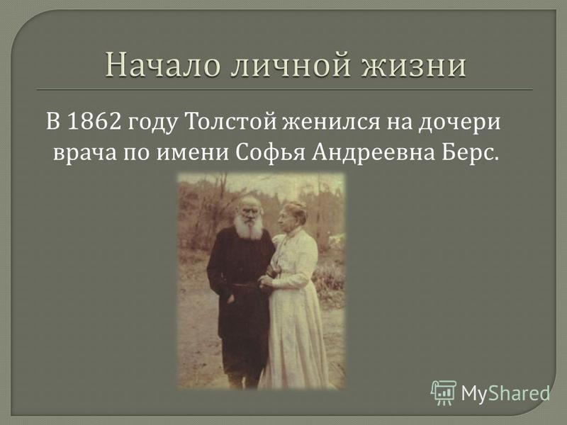 В 1862 году Толстой женился на дочери врача по имени Софья Андреевна Берс.