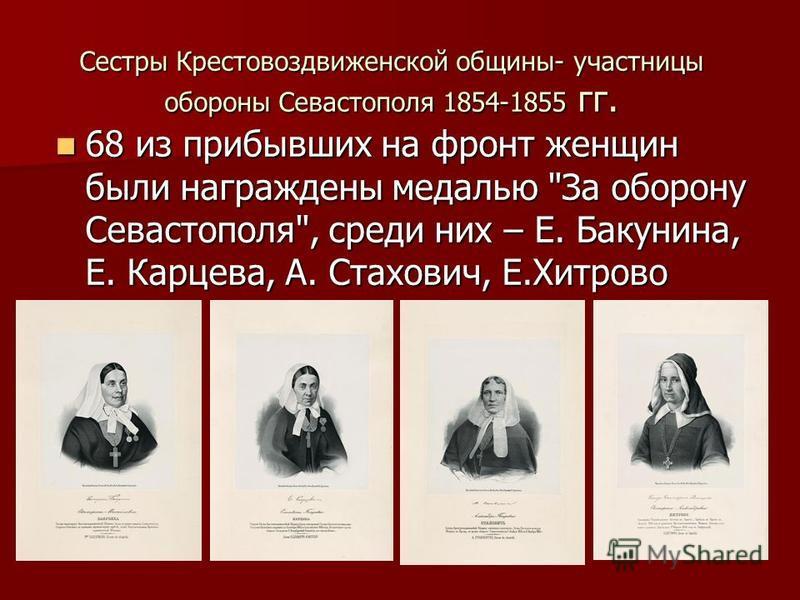 Сестры Крестовоздвиженской общины- участницы обороны Севастополя 1854-1855 гг. 68 из прибывших на фронт женщин были награждены медалью