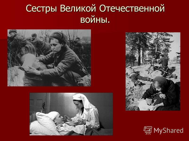 Сестры Великой Отечественной войны.