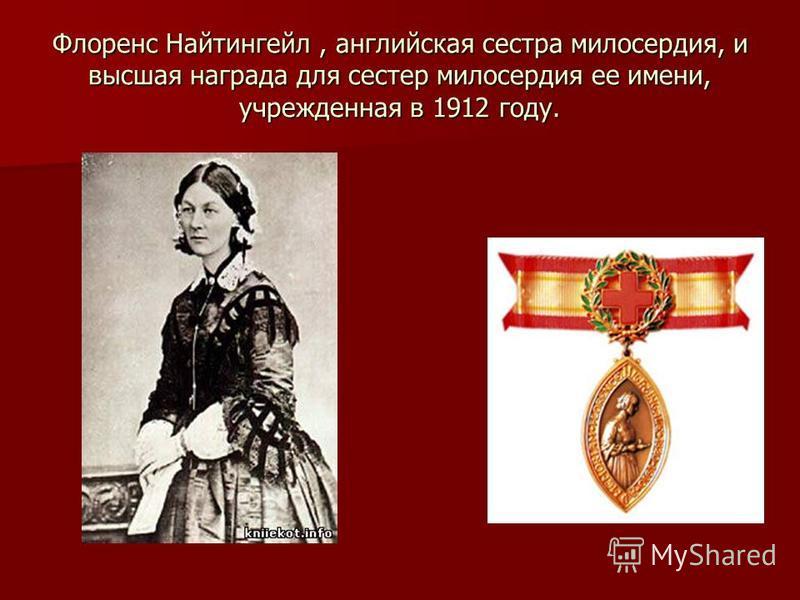 Флоренс Найтингейл, английская сестра милосердия, и высшая награда для сестер милосердия ее имени, учрежденная в 1912 году.