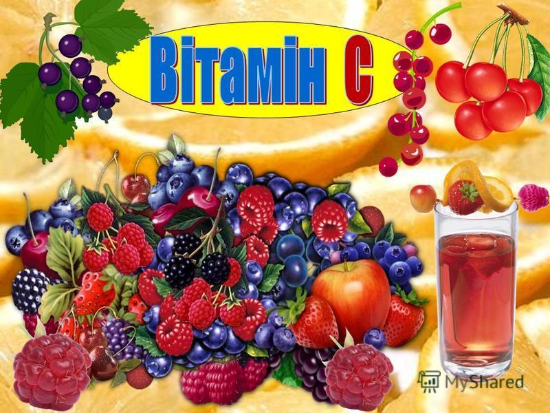 ВіТАМіН C Допомагає організму боротися з інфекціями, краще бачити, стимулює оновлення клітин. При авітамінозі - цинга ( запалення ясен, випадають зуби, слабкість, стомлюваність, головокружіння). Міститься в цитрусових, солодкому перці, ягодах, моркві