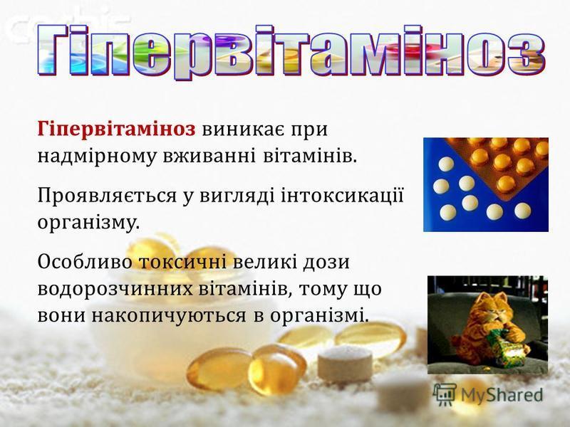 Промисловий випуск вітамінів