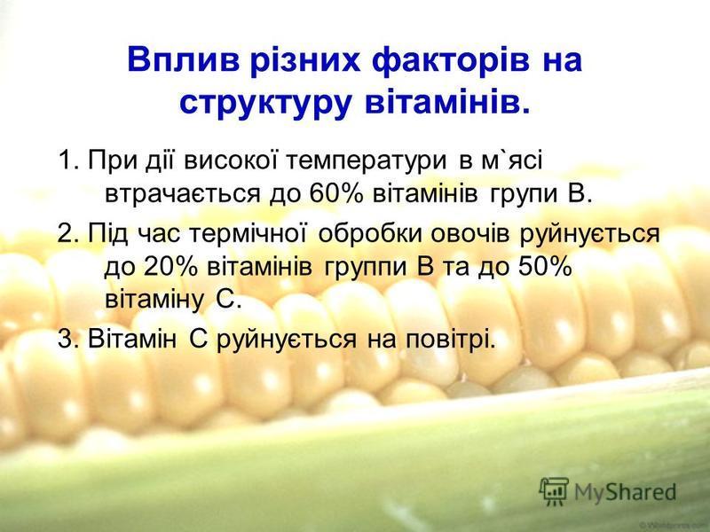 Добова норма вітамінів ВітамінДобова доза С 75-100 мг В1В1 1,4-2,4 мг В2В2 1,5 – 3,0 мг В6В6 2,0 - 2,2 мг РР 15 – 20 мг В9В9 200 мкг В 12 2 – 5 мкг Н 50 -300 мкг В3В3 5 – 10мг А 0,5 – 2,5 мг D 2,5 – 10 мкг Е 8 – 15 мг