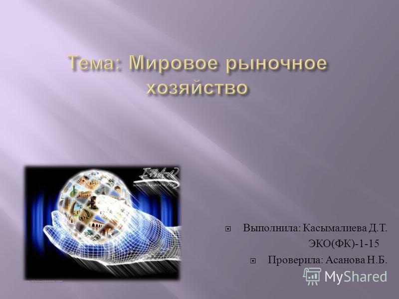 Выполнила : Касымалиева Д. Т. ЭКО ( ФК )-1-15 Проверила : Асанова Н. Б.