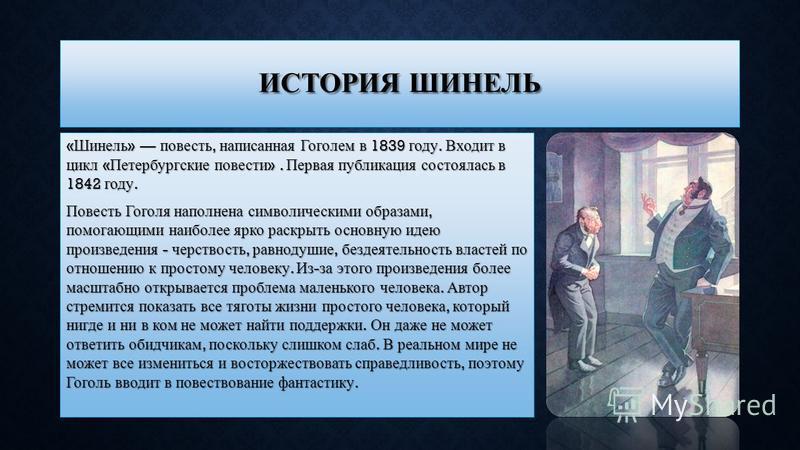 ИСТОРИЯ ШИНЕЛЬ « Шинель » повесть, написанная Гоголем в 1839 году. Входит в цикл « Петербургские повести ». Первая публикация состоялась в 1842 году. Повесть Гоголя наполнена символическими образами, помогающими наиболее ярко раскрыть основную идею п