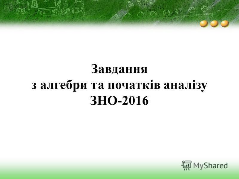 Завдання з алгебри та початків аналізу ЗНО-2016