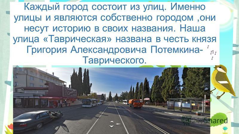 Совхоз «Россия» - небольшой курортный микрорайон в Адлере, который является самой южной точкой Большого Сочи. Совхоз «Россия» расположен вдоль Черного моря в 2 км от границы с Абхазией. Когда-то здесь функционировало крупное сельскохозяйственное пред