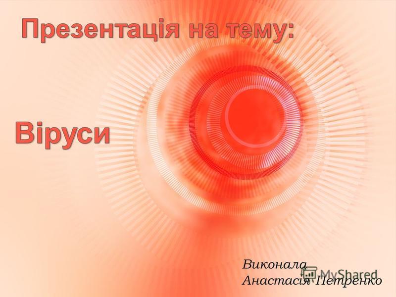 Виконала Анастасія Петренко