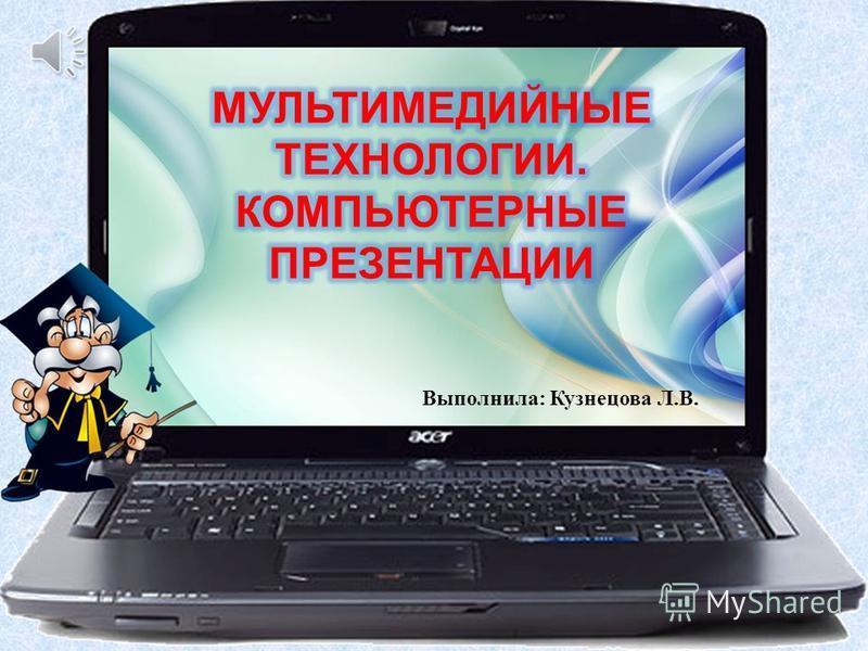 Выполнила: Кузнецова Л.В.
