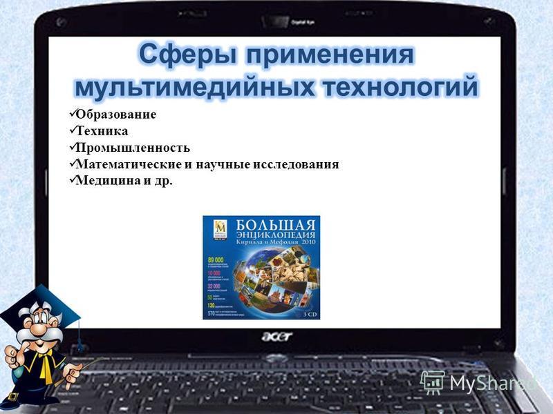 Образование Техника Промышленность Математические и научные исследования Медицина и др.
