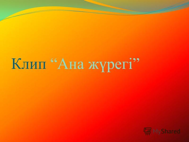 Клип Ана жүрегі