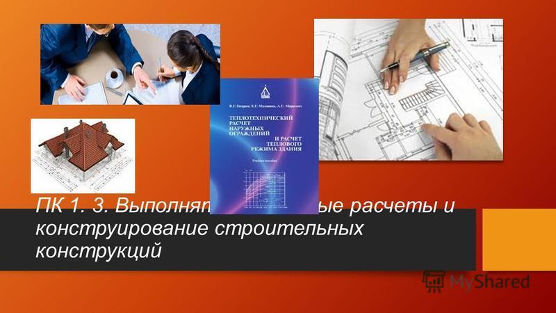 ПК 1. 3. Выполнять несложные расчеты и конструирование строительных конструкций