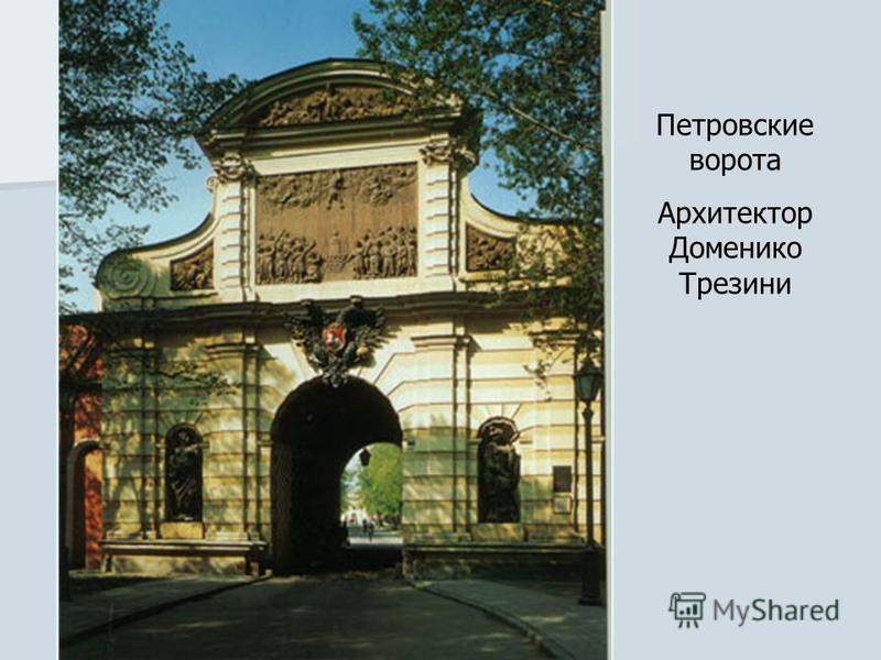 Петровские ворота Архитектор Доменико Трезини