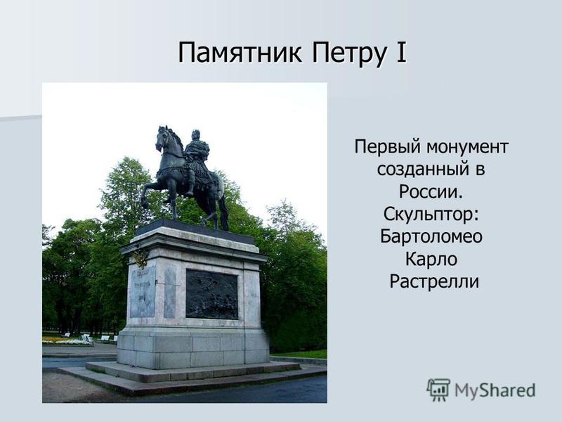 Памятник Петру I Первый монумент созданный в России. Скульптор: Бартоломео Карло Растрелли