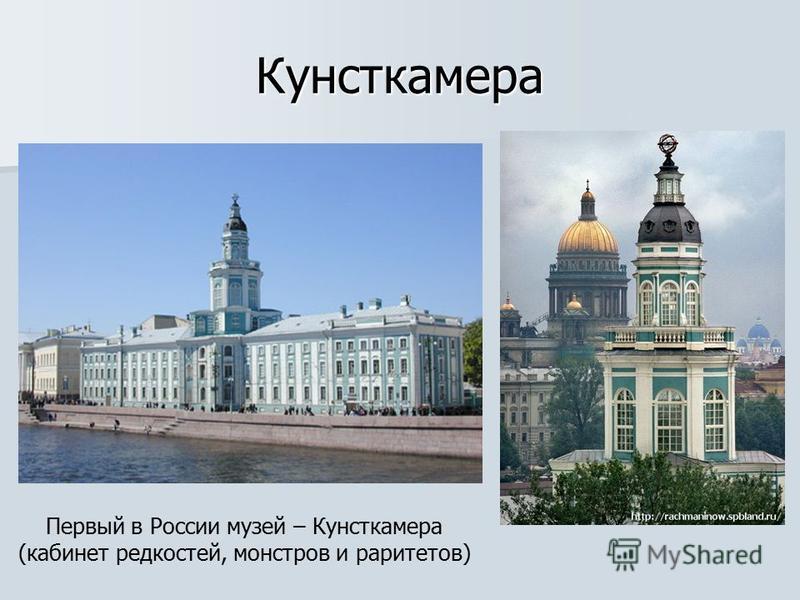 Кунсткамера Первый в России музей – Кунсткамера (кабинет редкостей, монстров и раритетов)