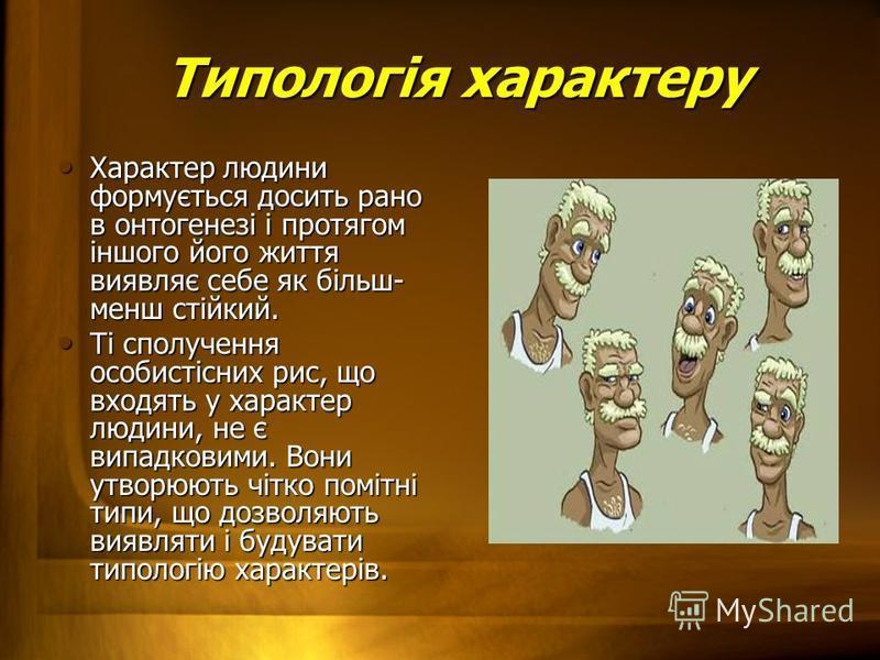 Типологія характеру Типологія характеру Характер людини формується досить рано в онтогенезі і протягом іншого його життя виявляє себе як більш- менш стійкий. Характер людини формується досить рано в онтогенезі і протягом іншого його життя виявляє себ