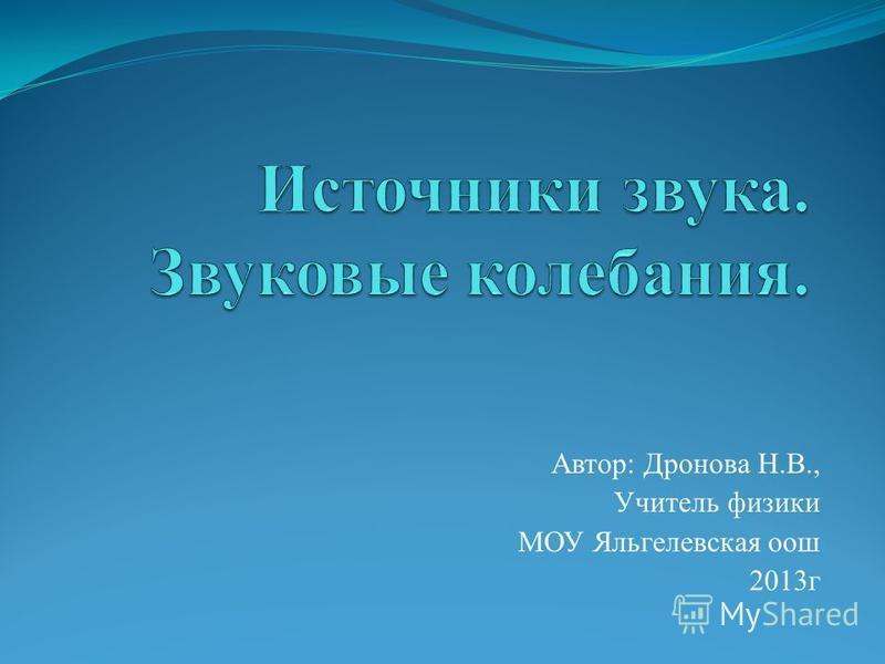 Автор: Дронова Н.В., Учитель физики МОУ Яльгелевская оош 2013 г