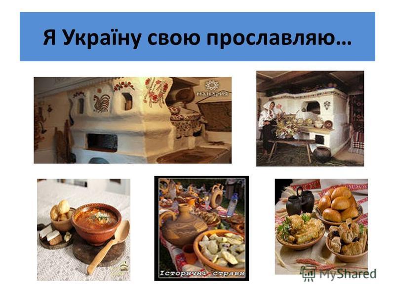 Я Україну свою прославляю…