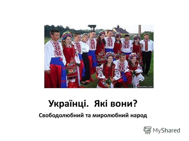 Українці. Які вони? Свободолюбний та миролюбний народ