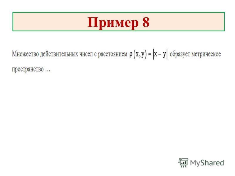 Пример 8