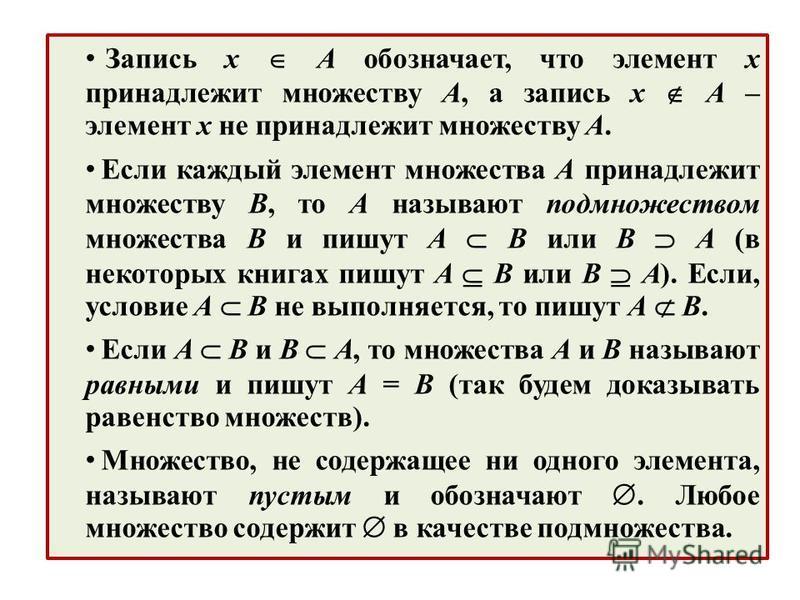 Запись х А обозначает, что элемент х принадлежит множеству А, а запись х А – элемент х не принадлежит множеству А. Если каждый элемент множества А принадлежит множеству В, то А называют подмножеством множества В и пишут А В или В А (в некоторых книга