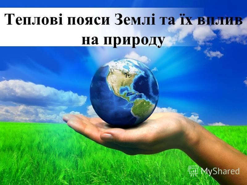Free Powerpoint Templates Page 1 Free Powerpoint Templates Теплові пояси Землі та їх вплив на природу