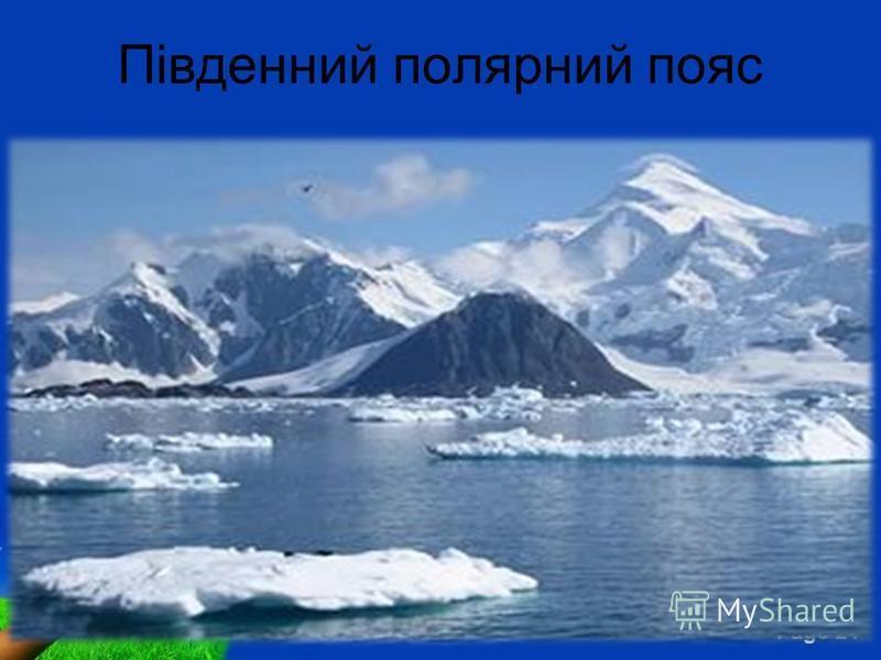 Free Powerpoint Templates Page 24 Південний полярний пояс