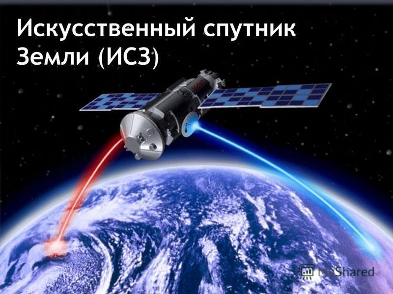 Искусственный спутник Земли (ИСЗ)