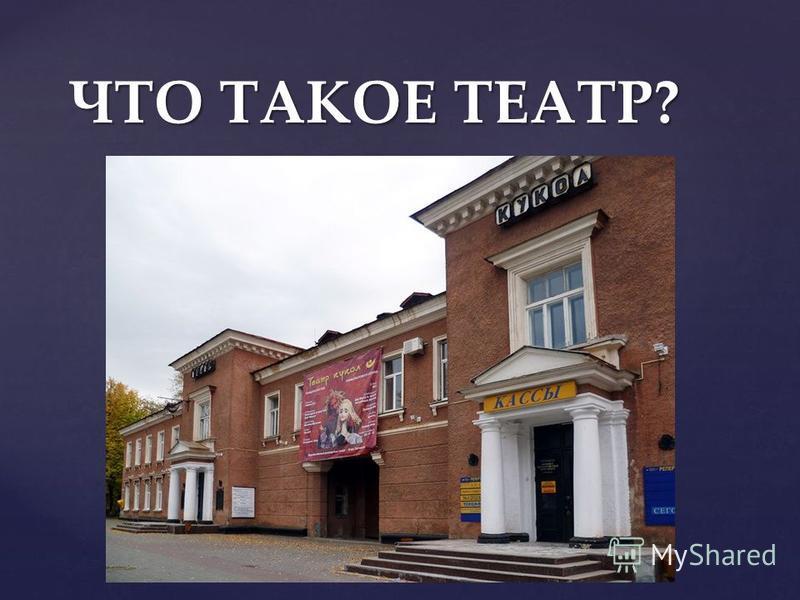 { ЧТО ТАКОЕ ТЕАТР?