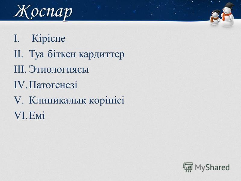Жоспар I. Кіріспе II.Туа біткен кардиттер III.Этиологиясы IV.Патогенезі V.Клиникалық көрінісі VI.Емі