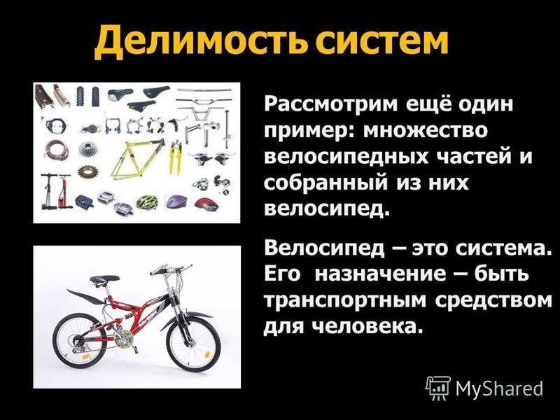 Рассмотрим ещё один пример: множество велосипедных частей и собранный из них велосипед. Велосипед – это система. Его назначение – быть транспортным средством для человека.