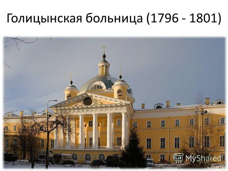 Отзывы о 13 больнице г москвы