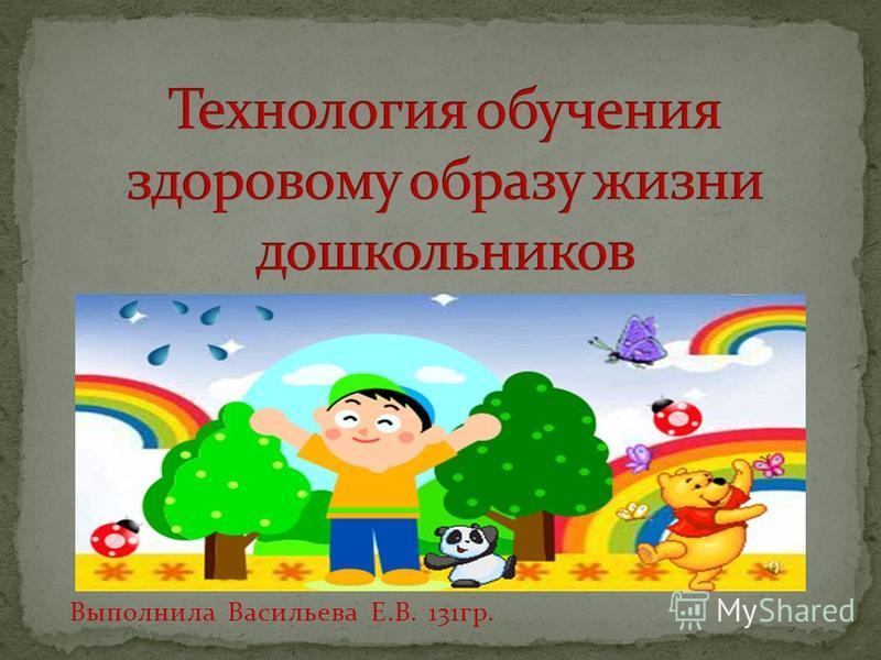 Выполнила Васильева Е.В. 131 гр.