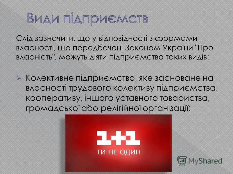 Слід зазначити, що у відповідності з формами власності, що передбачені Законом України