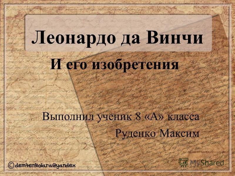 Леонардо да Винчи Выполнил ученик 8 «А» класса Руденко Максим И его изобретения