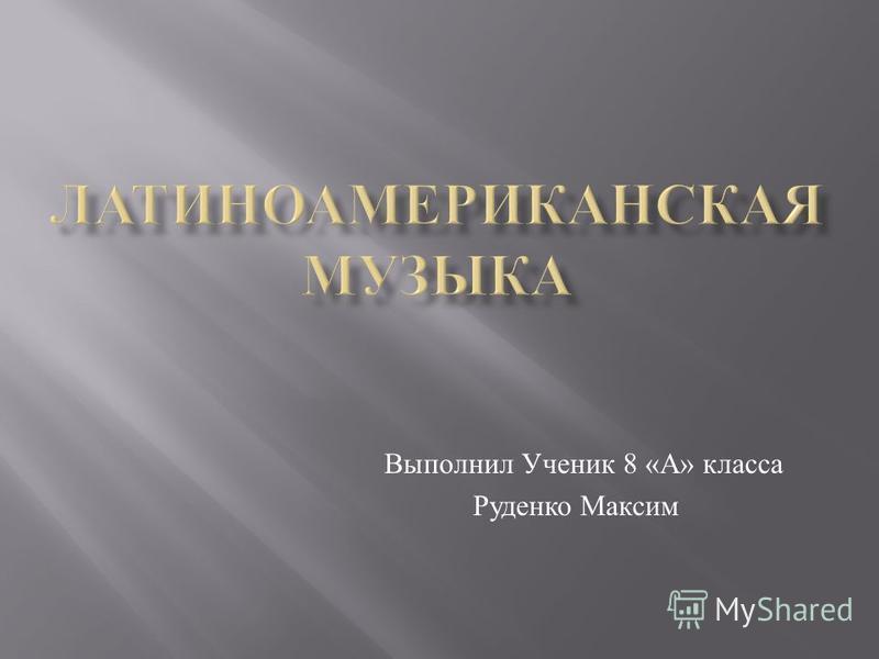 Выполнил Ученик 8 « А » класса Руденко Максим